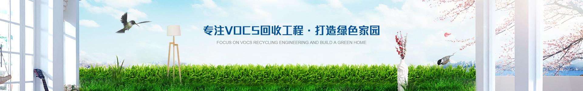 墺林-专注环保工程,打造绿色家园